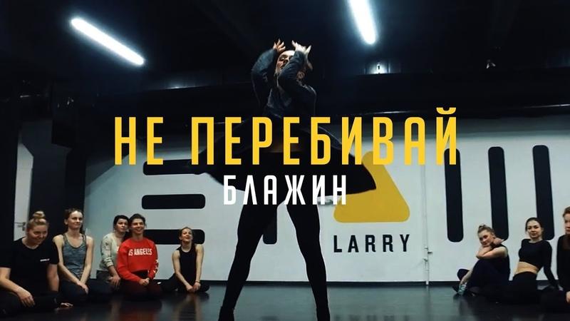 Блажин - Не перебивай | Choreo by Оля Заяц | Этаж Larry
