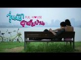 Mike Pirath Nitipaisankul feat. Aom Sucharat Manaying - Oh Baby I (Full house Thai ver OST)
