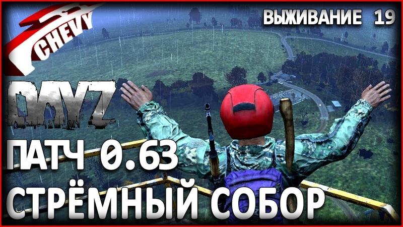 DayZ Standalone патч 0.63 - СТРЁМНЫЙ СОБОР