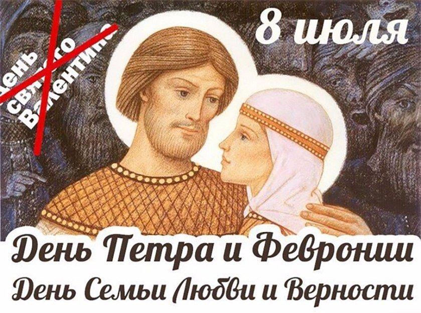 Картинки по запросу день святого валентина в россии