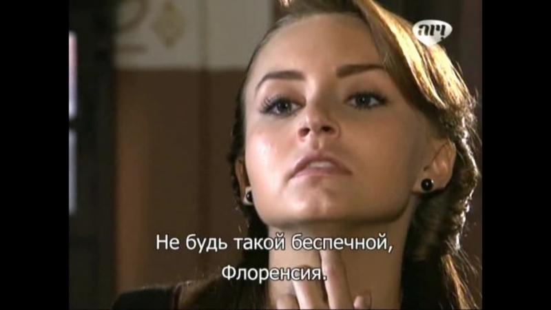 Бездна страсти 101 серия