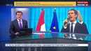 Новости на Россия 24 • Себастьян Курц принимает дела у президента Австрии