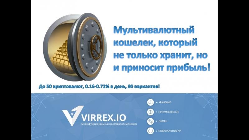 Virrex мультивалютный кошелек который не только хранит но и приносит прибыль 4
