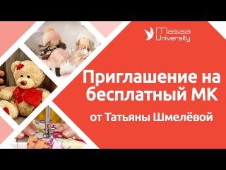 Приглашение на бесплатный мастер-класс Татьяны Шмелёвой