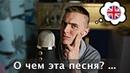 🎵Английский по песням Taro - alt-J / Перевод песни
