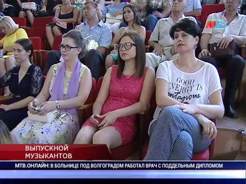 В Волгоградской консерватории имени П.А. Серебрякова чествовали выпускников этого года