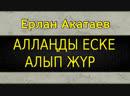 РАББЫНДЫ ЕСIНЕ АЛЫП ЖУР.