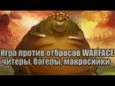 Варфейс. КВ Снайп vs Легкий_Жанр. 8.32 мин ..илай.. в баге