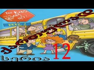 ბავშვები 402-ე ოთახიდან ქართულად სერია 12 / bavshvebi 402-e otaxidan qartu
