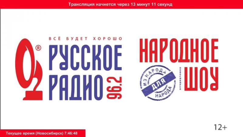 Live: Русское Радио Новосибирск 96.2