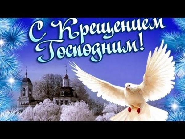 Сказочно красивое поздравление С КРЕЩЕНИЕМ ГОСПОДНИМ! Музыкальная видео открытка