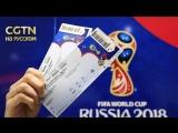 Стартовал третий этап продажи билетов на ЧМ по футболу в России
