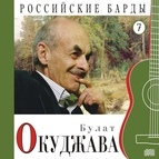 Булат Окуджава альбом Российские барды, Ч. 2