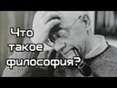 Мераб Мамардашвили Что такое философия