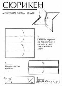 Как делать из бумаги сюрикен.