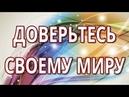 10. Вадим Зеланд - Доверьтесь своему миру.