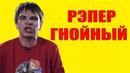 Рэпер Гнойный, биография (Gnojnyj - Вячеслав Машнов)