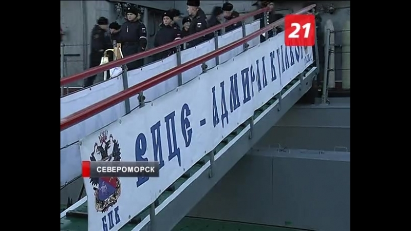 Отряд боевых кораблей и вспомогательных судов СФ прибыл в Североморск