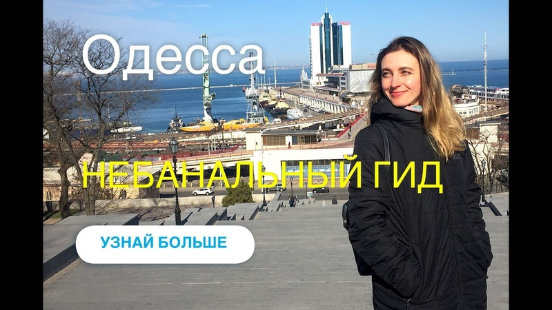 Одесса 2019: Куда пойти и где поесть, если везде уже был?
