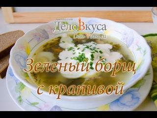 Зеленый борщ с крапивой - видео-рецепт - Дело Вкуса