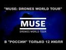 """""""MUSE: DRONES WORLD TOUR"""" в """"РОССИИ"""" только 12 июля"""