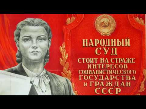 ВСЕМ ВСТАТЬ Верховный Суд СССР идет Отмена поправок горбачева