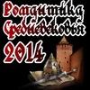 """Фестиваль """"Романтика средневековья-2014"""""""