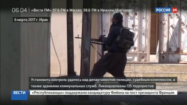 Новости на Россия 24 • Армия Ирака отбила у ИГИЛ госучреждения на западе Мосула