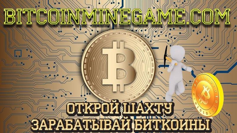 Bitcoinminegame - открой шахту и зарабатывай биткоины.