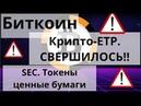 Биткоин Крипто ETP СВЕРШИЛОСЬ SEC Токены ценные бумаги Курс BTC
