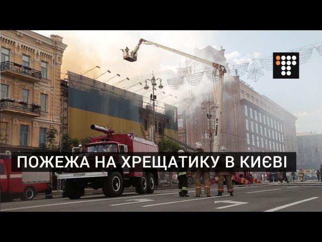 У центрі Києва горіла будівля колишнього Центрального гастроному