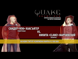 Болеем за нашего Никиту в финале чемпионата мира по Quake