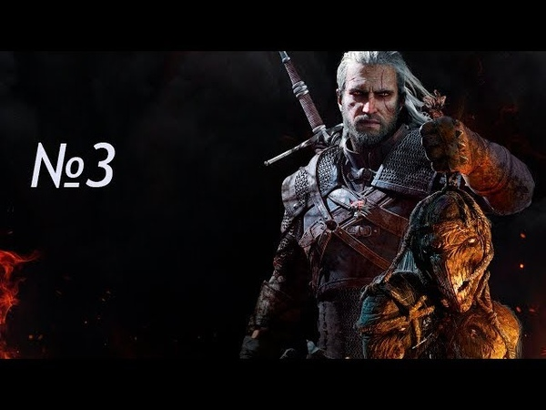 Эмгыр говнюк The Witcher 3 №3