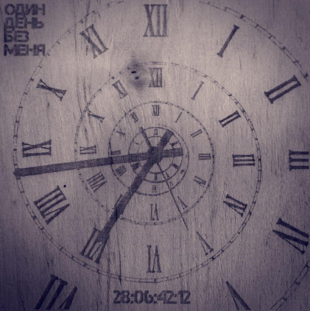 Один День Без Меня - 28:06:42:12 (2012)
