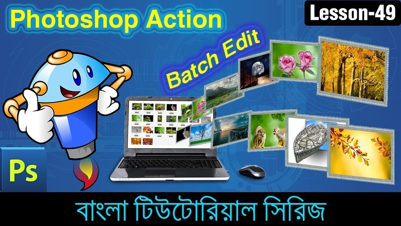 Batch Photo Editing using Photoshop Action in Bangla (Lesson 49)