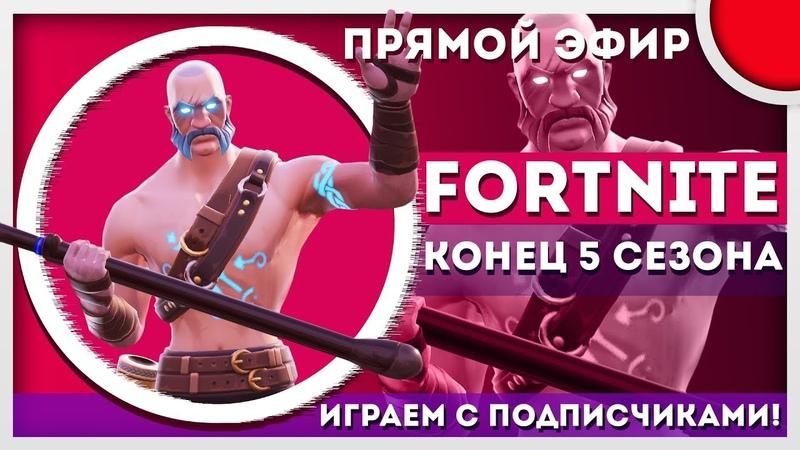 FORTNITE - КОНЕЦ 5 СЕЗОНА - ИГРАЕМ С ПОДПИСЧИКАМИ!