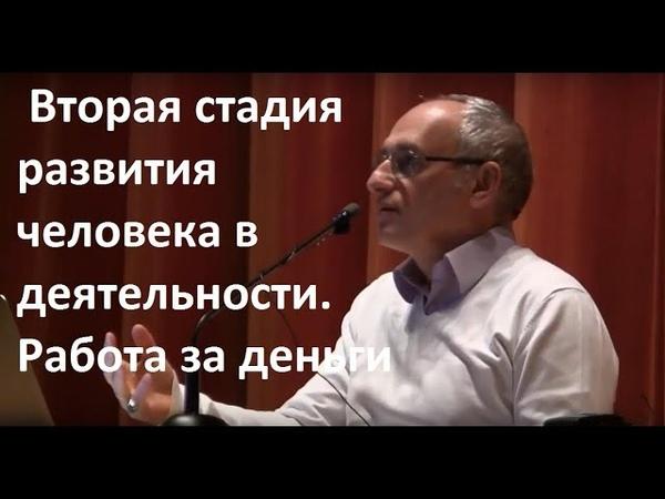 Торсунов О.Г. Вторая стадия развития человека в деятельности. Работа за деньги