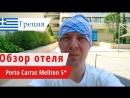 Обзор отеля Porto Carras Meliton 5* (Порто Каррас Мелитон), Греция, Ситония. 2018