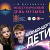 Эстрадный шоу-концерт «Дети!»