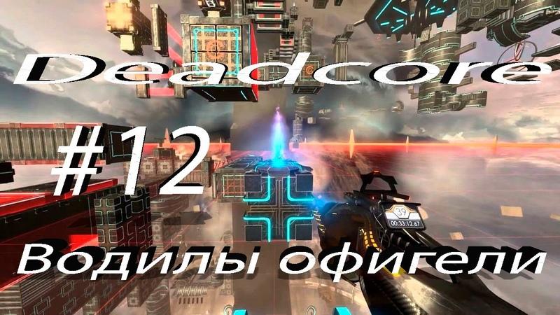 Deadcore 12 водилы вообще офигели