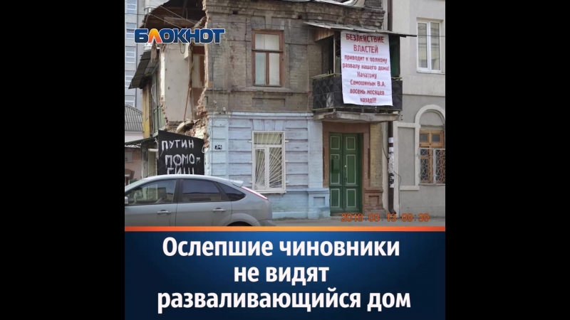 Ослепшие чиновники не видят разваливающийся дом