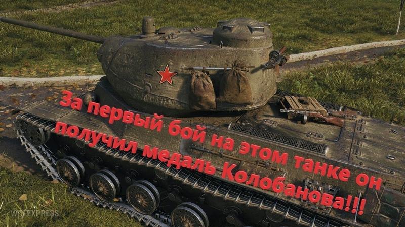 Т 50-2 (Уайдпарк) - Первый бой на этом танке и Колобанов