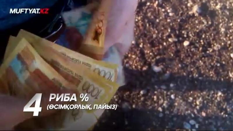 ҚҰРДЫМҒА КЕТІРЕТІН 7 ҮЛКЕН КҮНӘ - Жаңа ролик - MUFTYAT.KZ.mp4