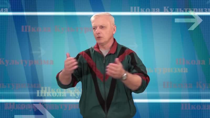 Введение в ШКОЛУ КУЛЬТУРИЗМА. (Владимир Тюнин) ГЦССПС. Севастополь