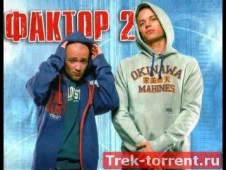������ 2 - ��������� (Dj VanX RemiX)