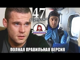 Аарон и Джексон ПОЛНАЯ ВЕРСИЯ | 47 серия/озвучка |