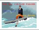 Как нас сделали РАБАМИ. Cestui Que Vie. Морское право | Русь