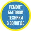 Ремонт бытовой техники в Вологде |  Запчасти