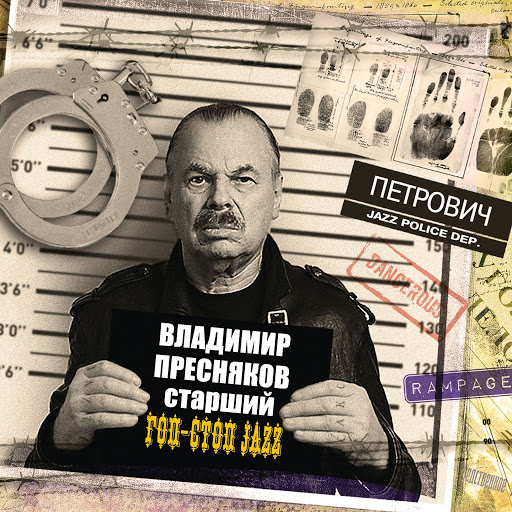 Владимир Пресняков альбом Гоп-стоп Jazz