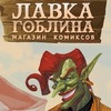"Магазин комиксов ""Лавка Гоблина"""